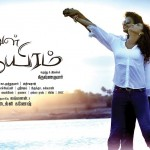 Ennul Aayiram Movie Posters (2)